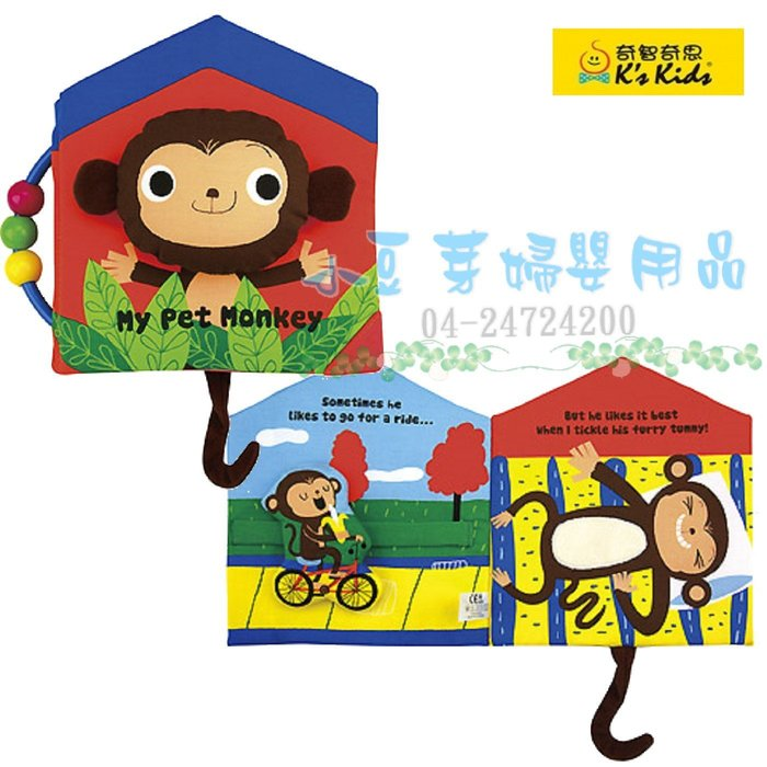 K's Kids 我的猴子_布書系列 §小豆芽§ K's Kids 奇智奇思 我的猴子