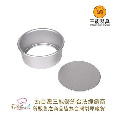 【嚴選SHOP】SN5022 台灣製 三能 6吋活動蛋糕模(陽極) 活底蛋糕模 生日蛋糕 戚風蛋糕模【SN5042】