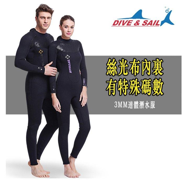 【購物百分百】男女款 Dive-Sail 3MM絲光布長袖連體保暖 潛水衣 防曬衣 水母衣 衝浪衣 WDS-4131 藍