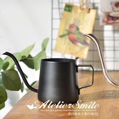 [ Atelier Smile ] 鄉村雜貨 美式咖啡沖泡配件 美式細口 250ML手沖杯 不沾鍋材質 (現+預)