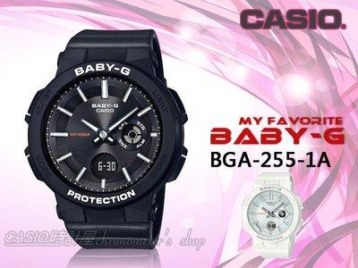 CASIO 手錶專賣店 時計屋 BABY-G BGA-255-1A 酷炫雙顯女錶 防水100米 BGA-255