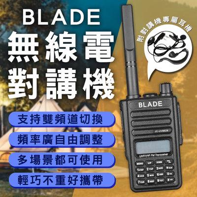 【coni mall】BLADE無線電對講機 現貨 當天出貨 台灣公司貨 附耳機 對講機 雙頻道 自由調頻 手持式