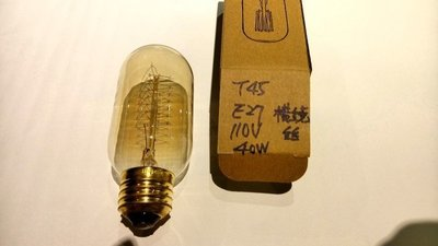 humble 愛迪生燈泡復古燈泡T45 E27 40W 復古藝術古董工業風燈具 創意鎢絲白熾110V 可調光