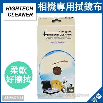 可傑 Target Hightech Cleaner 拭鏡布 棕色 高品質 柔軟好擦拭 有效清潔保養 相機 鏡頭