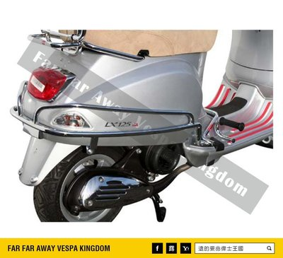 遠的要命偉士王國 Vespa PIAGGIO LXV/LX/LT/S FACO 電鍍 後側保桿 防撞桿 義大利製 特價