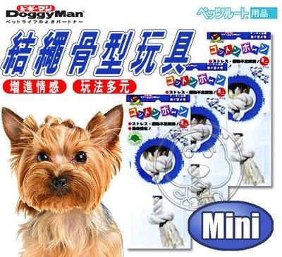 【🐱🐶培菓寵物48H出貨🐰🐹】Doggy Man》寵物結繩骨型玩具 Mini‧訓練愛犬咬合能力 特價110元