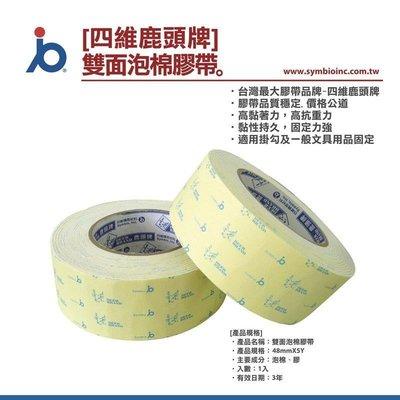 【保隆PLonline】四維 鹿頭牌 48mm*5Y 高黏度 雙面泡棉膠帶