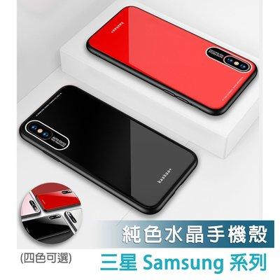 三星 純色水晶手機殼 A20 A30 A30S A40S A50 A60 A70 抗震 軟邊 硬底 Samsung