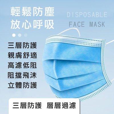 【台灣發貨】藍色口罩 三層拋棄式口罩 三層不織布 熔噴布阻隔層 不織布成人平面口罩 一次性口罩 成人口罩
