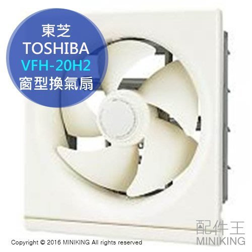 【配件王】日本代購 東芝 TOSHIBA VFH-20H2 窗型 換氣扇 通風扇 排風扇