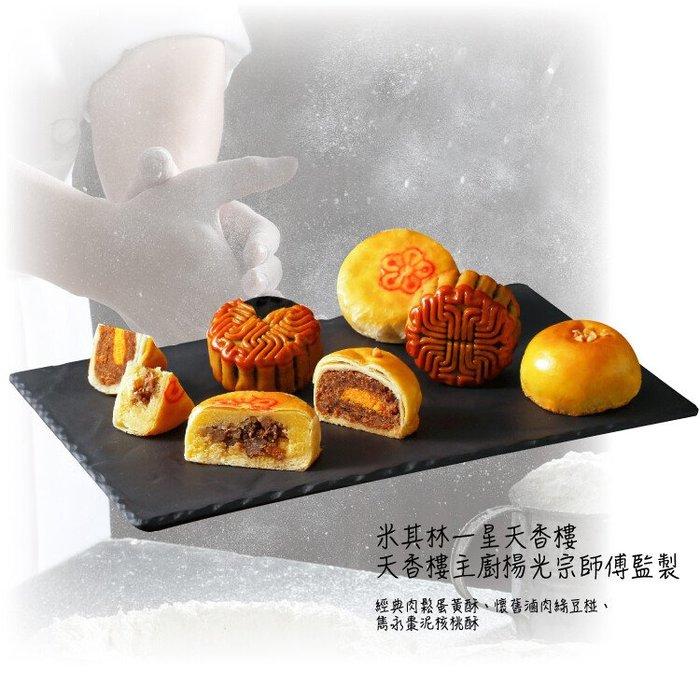 天香御月禮盒(附提袋)