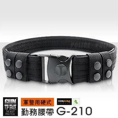 【大山野營】GUN G-210 軍警用硬式勤務腰帶 S腰帶 戰術腰帶 軍警保全消防救護