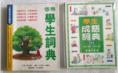 商務學生詞典, 成語詞典及動感音節拆音詞典 共3本