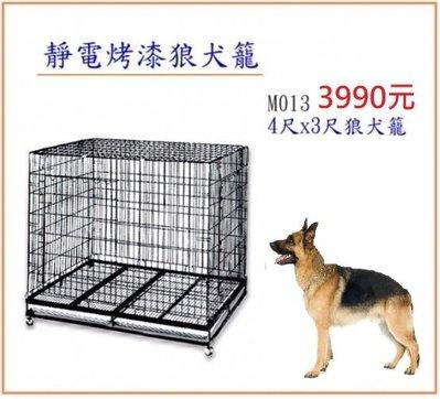 《靜電烤漆狼犬籠》摺疊式 4尺x3尺 狗屋 狗籠 寵物籠 運輸籠 狼犬籠*台灣製 *goodcat32