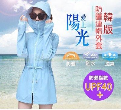【愛團購 iTogo】抗UV防曬連帽外套|防曬衣|涼感衣|防曬服 中長版 韓版250元