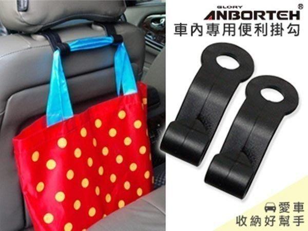 【優洛帕精品-汽車用品】安伯特ANBORTEH 包包吊掛勾 椅背頭枕 置物掛鉤 (2入1組) ABT538