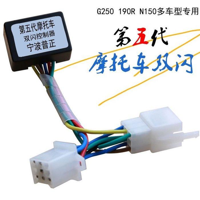 摩托車改裝雙閃控制器轉向優先NK150危險燈GW250R CB190R應急雙閃