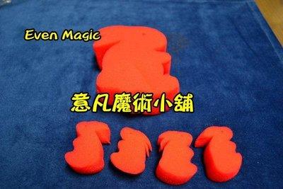 【意凡魔術小舖】 魔幻海綿兔 兔子 海綿球 海棉球 女生最愛的可愛魔術 魔術道具專賣店生日禮物 才藝表演