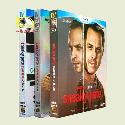 美劇高清DVD碟片 Sneaky Pete 詐欺擔保人1-3季 完整版 9碟裝