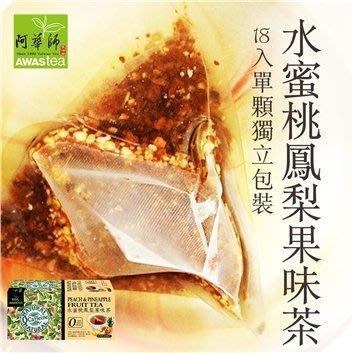 【回甘草堂】(現貨供應)阿華師  水蜜桃鳳梨果味茶 (2.8gx18包)  零咖啡因系列 不必擔心影響睡眠