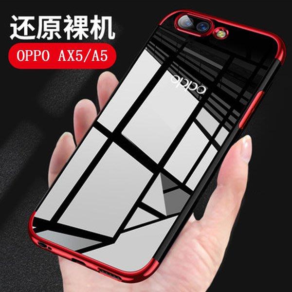 OPPO AX5 手機殼 AX5保護套 A5 保護殼 矽膠套 超薄 透明 軟殼 流光電鍍 晶耀系列