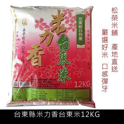 松榮米舖白米~ 米力香台東米 12KG 原價600元 促銷價580元