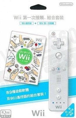 任天堂 Wii 第一次接觸 中文版 組...