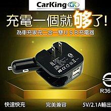 1  CarKing 2.1A 收納式 雙功能USB車用旅充 CK-2200