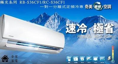 【全家家電】《享折扣》CHIMEI奇美 RB-S36CF1 極光變頻冷系列