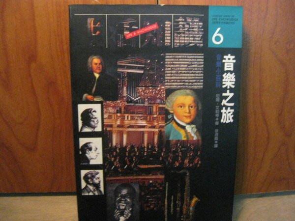 【愛悅二手書坊 06-19】音樂之旅 6 音樂小百科