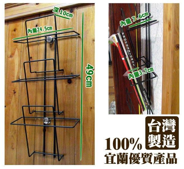 ☆成志金屬☆3格式壁掛式雜誌架、DM架傳單架,多格展示,簡易安裝,兩顆壁鈕鎖於牆面