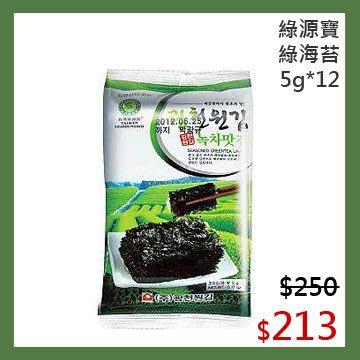 【光合作用】綠源寶 綠海苔 5g*12 綠茶粉 韓國 飯捲 零嘴 零食