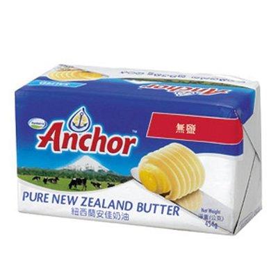 【紐西蘭[安佳】~有鹽&無鹽奶油供選擇454g/塊$165~
