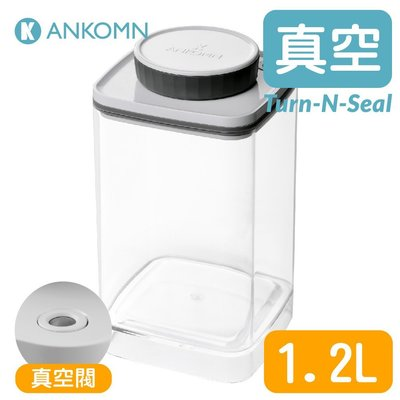 Ankomn Turn-n-Seal 真空保鮮盒1.2L【🌀透】【MIT、真空罐、氣密罐、咖啡罐、防潮】