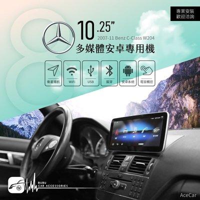 M1A【10.25吋 多媒體安卓專用機】07-11 Benz C-Class W204 八核心 Play商店 app下載