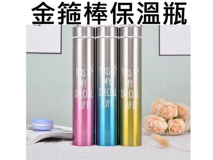 買5送1 不銹鋼保溫瓶 金箍棒保溫瓶 260ML 咖啡水瓶 304不鏽鋼真空保溫杯 金箍棒保溫瓶