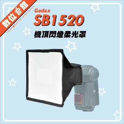 數位e館 公司貨 GODOX 神牛 SB1520 機頂閃光燈 柔光罩 摺疊式 柔光箱 15x20cm 閃燈配件
