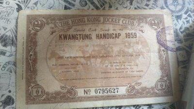 香港50年代賽馬票 1959年10月