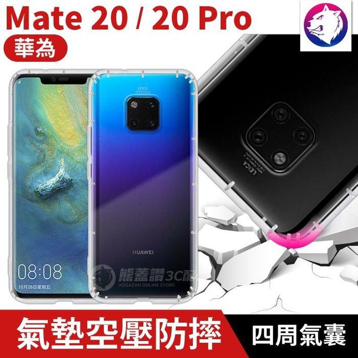 【快速出貨】華為 Mate 20 Pro 氣墊空壓殼 手機殼 保護殼 透明軟殼 防摔殼 防撞殼 透明殼 Mate20