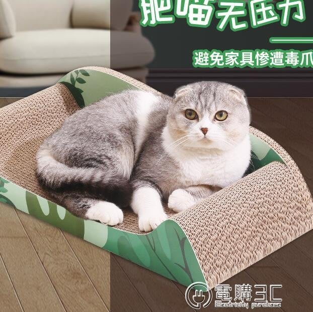 貓抓板貓抓板磨爪器耐磨大號瓦楞紙貓窩貓沙發貓磨爪玩具貓爪板貓咪用品WD