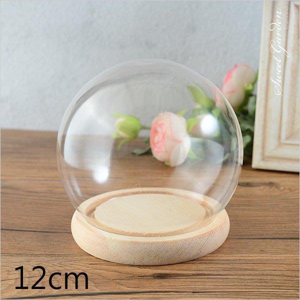 Sweet Garden, 12cm 圓形玻璃罩木底座 原木色底 永生花不凋花設計 擺飾防塵罩 展示罩 台中