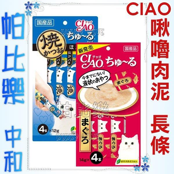 ◇帕比樂◇日本CIAO啾嚕肉泥長條【單包-內有四條小包】精選多種口味可選擇~現貨供應,代理商公司貨