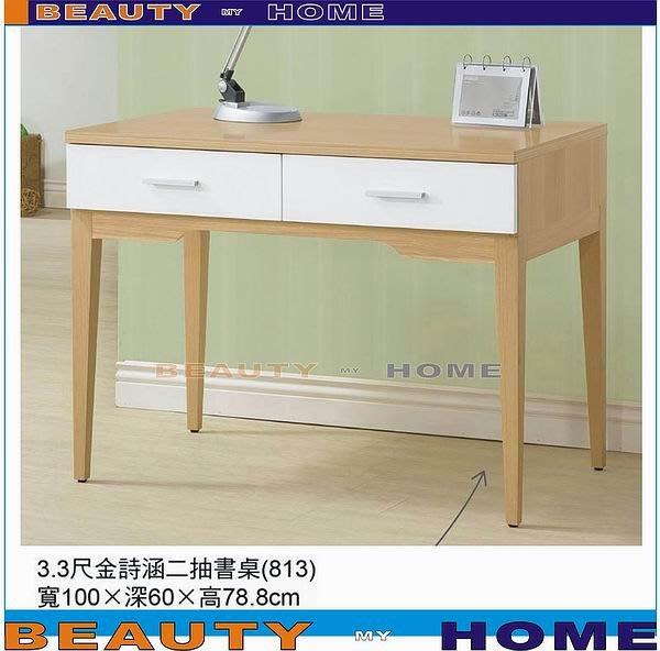 【Beauty My Home】20-HL-314-06金詩涵3.3尺書桌【高雄】