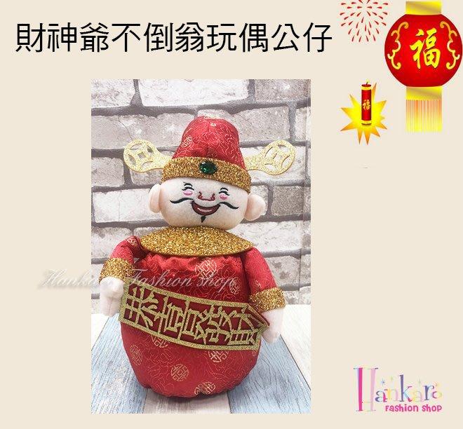 ☆[Hankaro]☆春節系列商品可愛財神爺不倒翁玩偶擺飾(小尺寸)