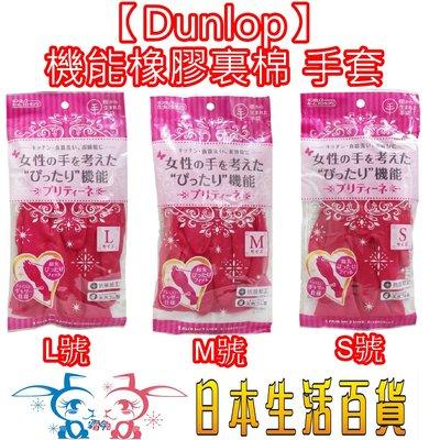 [霜兔小舖]日本代購  Dunlop 機能橡膠裹棉手套/機能家事手套   S/M/L號  桃紅色