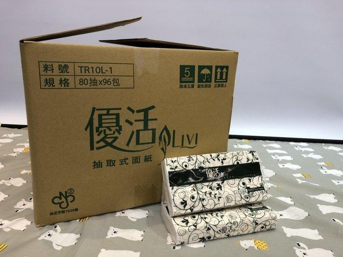【紫貝殼】【優活 Live】太空包面紙 衛生紙 (80抽*96包/箱)