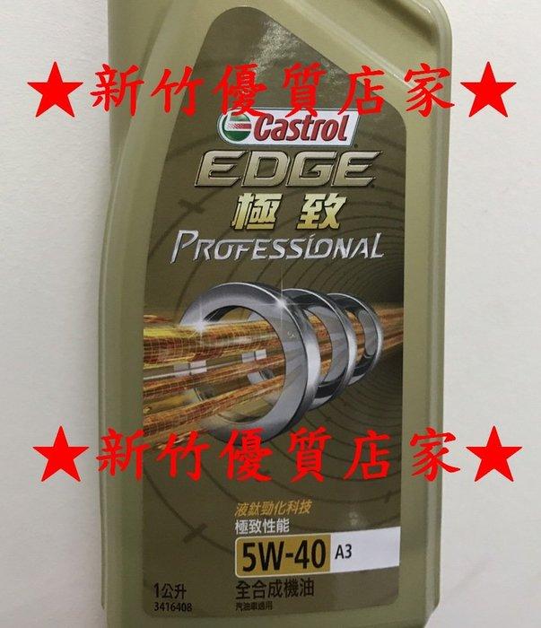 (新竹優質店家) Castrol 5W40 professional LL01 全合成機油 最新 5W-40歐日系車認證