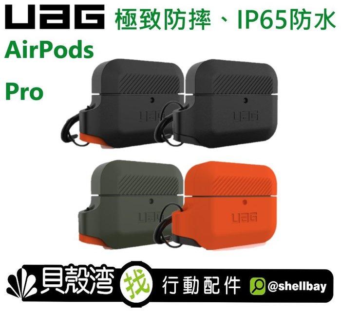 【貝殼】UAG Airpods Pro 軟式耐衝擊保護套 防水防塵 IP65