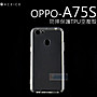 s日光通訊@ACEICE原廠【熱賣】OPPO A75S 防...
