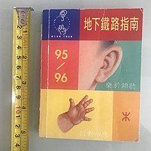 95-96 地下鐵路指南 (中文版)